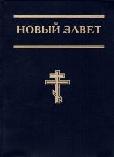 Новый Завет (маленький)
