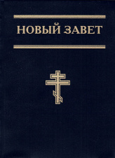 Новый Завет (большими буквами)