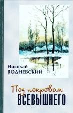 """Николай Водневский """"Под покровом Всевышнего"""""""
