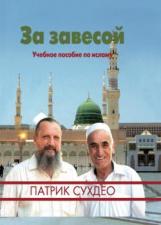 За завесой: Учебное пособие по исламу