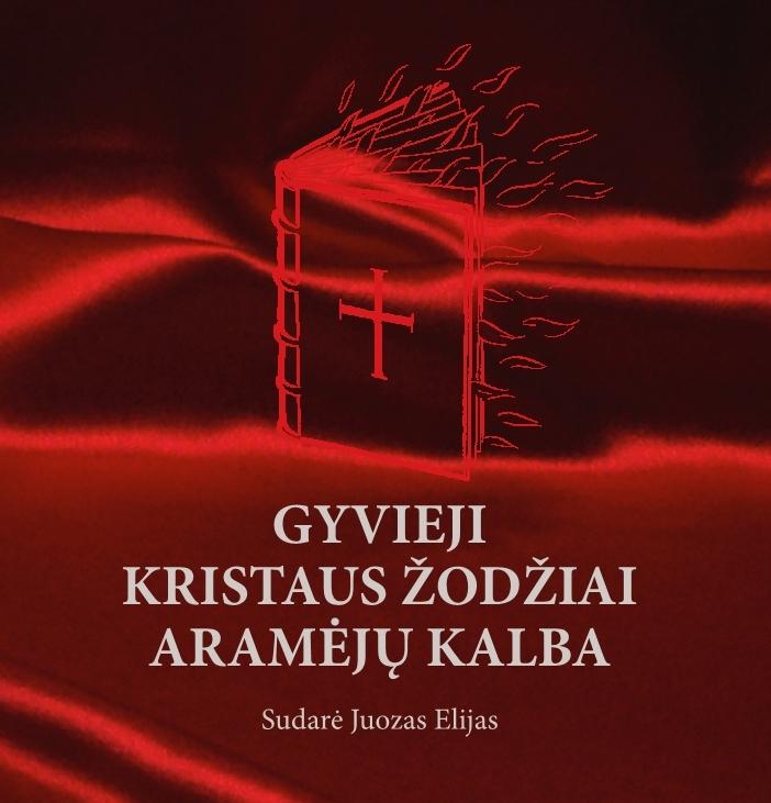 Gyvieji Kristaus žodžiai aramėjų kalba (CD)