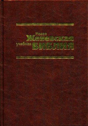 Новая Женевская Библия
