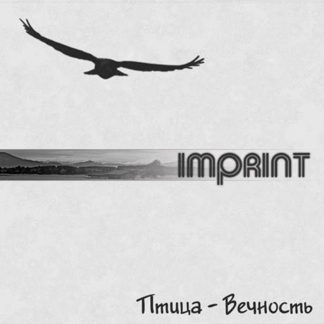 Птица-Вечность